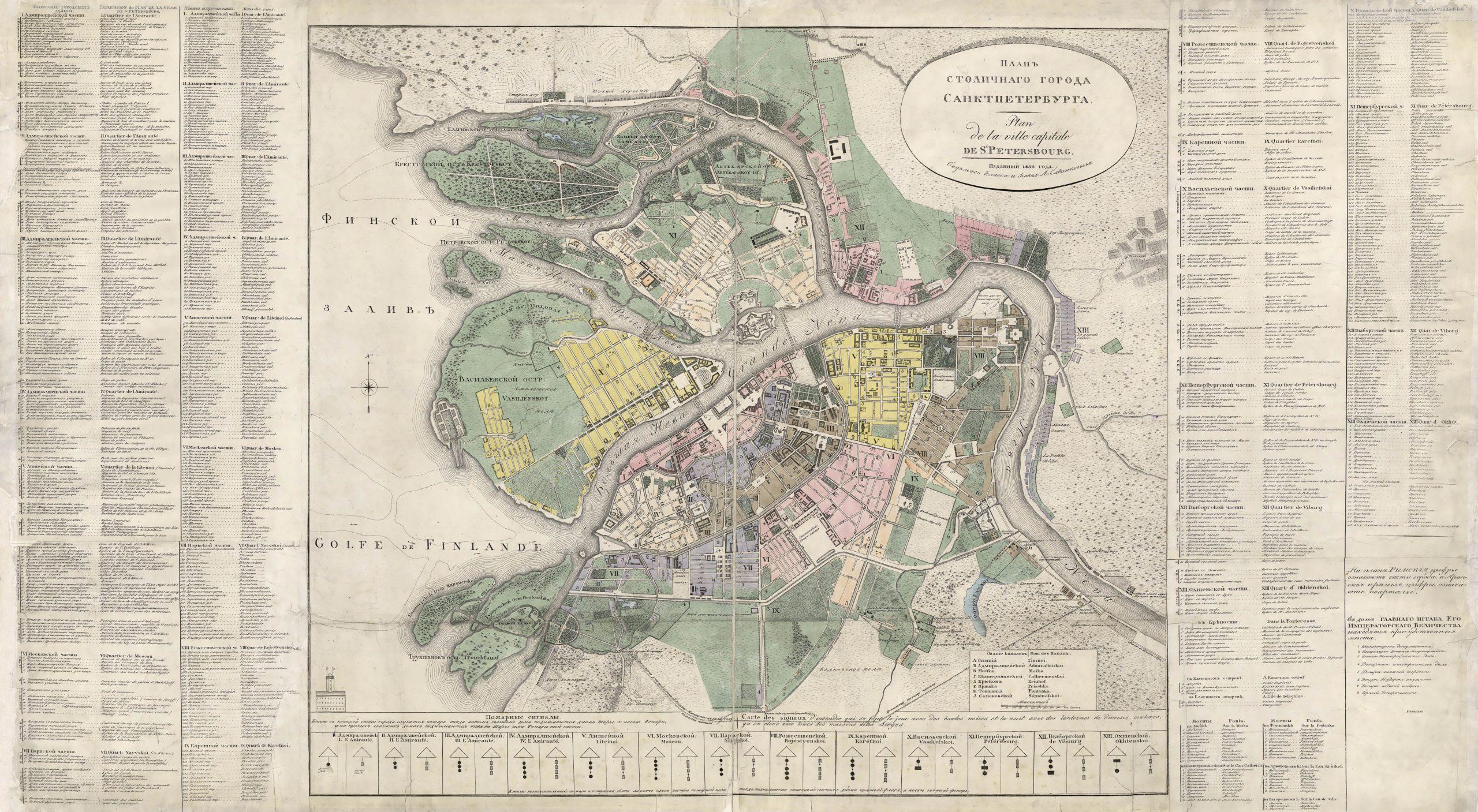 Figure 28. Aleksandre Savinkov, « Plan Peterburga 1835 goda Savinkova », 1835, https://bit.ly/307m0yW. (Consulté le 29 octobre 2019).